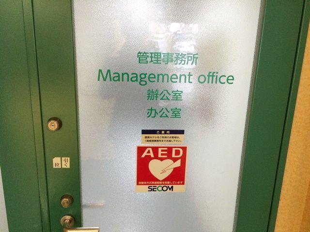 【無料認証手続き手順2】こちらのドアを開け、奥へお進みください。