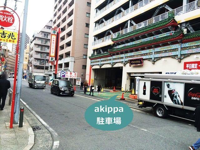 akippa 横浜中華街パーキング