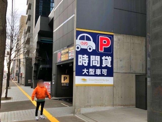 テンザホテル札幌駐車場 高さ173cmまで【全日】7:30~22:30