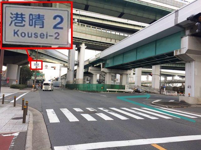 【道順2】「港晴2交差点」を右折してください。
