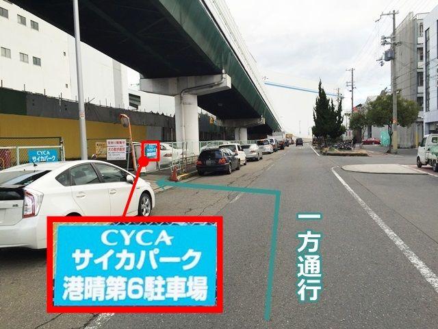 【道順7】左側に駐車場の看板が見えてきます。そこを左折します。