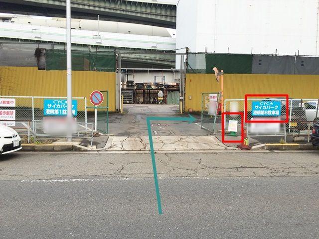 【道順8】「港晴第6駐車場」の看板と、「akippa」の看板がありますので、確認してから入庫ください。
