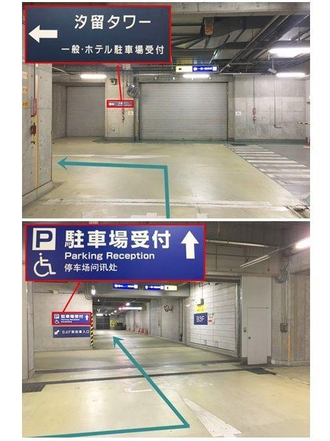 【道順7】直進し、次の突き当りも同じく「左折」して「駐車場受付」の矢印に従い直進してください。