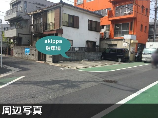 志村坂下小学校周辺駐車場の写真