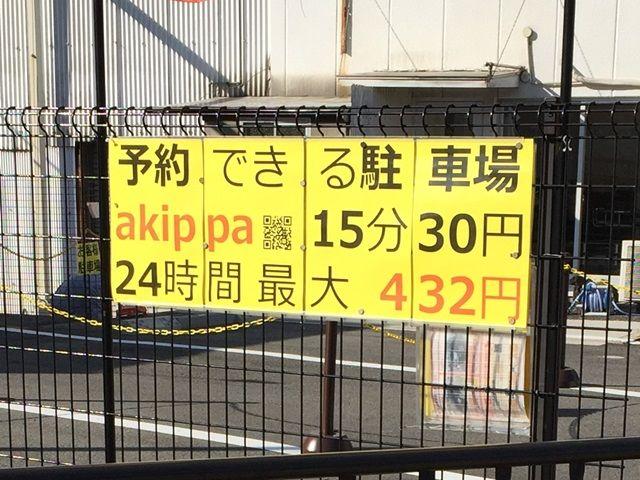 こちらの看板を目印にして、駐車場に入ってください。