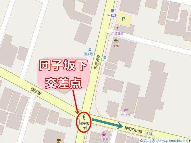 【道順1】都道437号線の「団子坂下交差点」から「東」へ向かって進んでください。