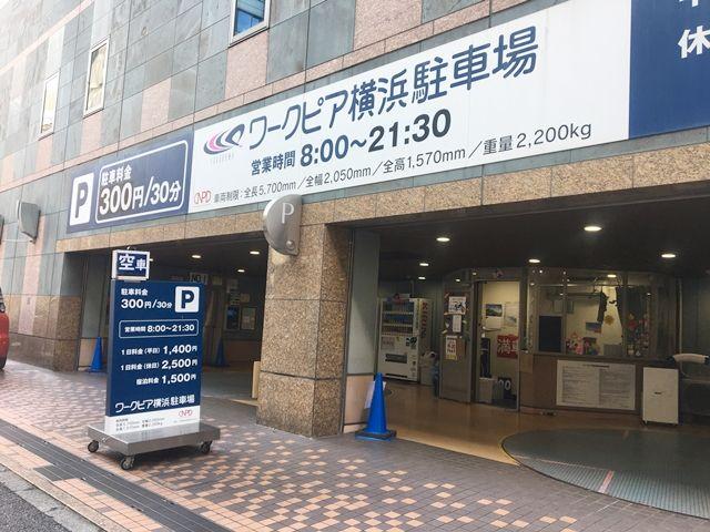 akippa ワークピア横浜