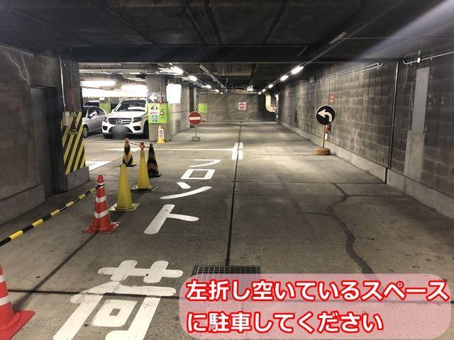 左折し空いているスペースに駐車して下さい