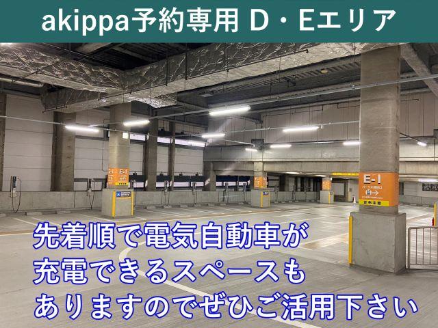 【入庫手順6】立体駐車場最上階付近のD・Eエリアへお進みください