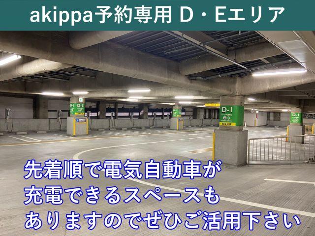 【入庫手順5】立体駐車場最上階付近のD・Eエリアへお進みください