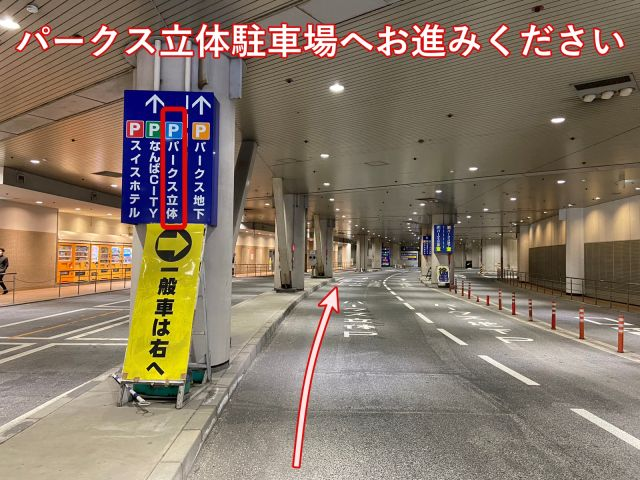 【入庫手順1】パークス立体駐車場へお進みください