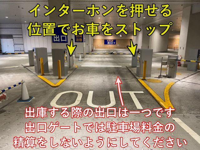 【出庫手順1】駐車券を持ち、出口ゲートにてお車をストップさせてください