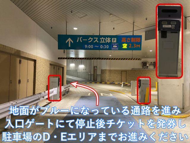 【入庫手順4】立体駐車場の入口ゲートで駐車券を発券しD・Eエリアまでお進みください