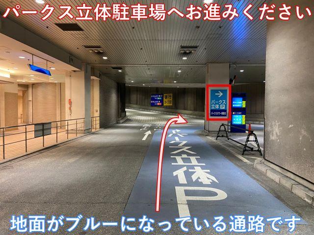 【入庫手順3】地面がブルーになっている通路が立体駐車場への通路となります