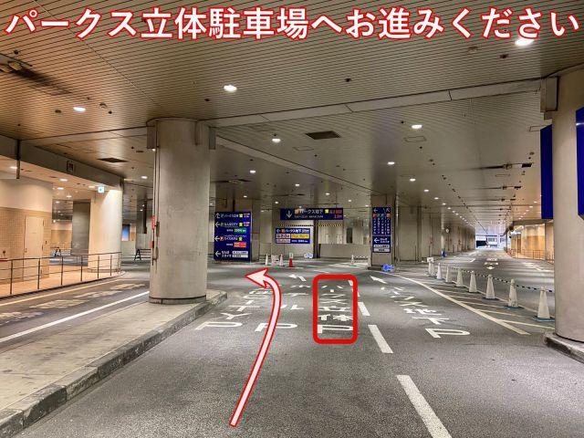 【入庫手順2】お間違いのないようにパークス立体駐車場へお進みください