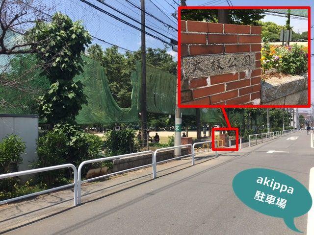 【大枝公園】の東側の入口の斜め向かいに当駐車場がございます。