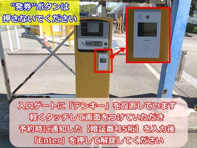 【手順1】入口ゲートに「テンキー」を設置しています。予約時に通知した「暗証番号5桁」を入力後、エンターを押してください