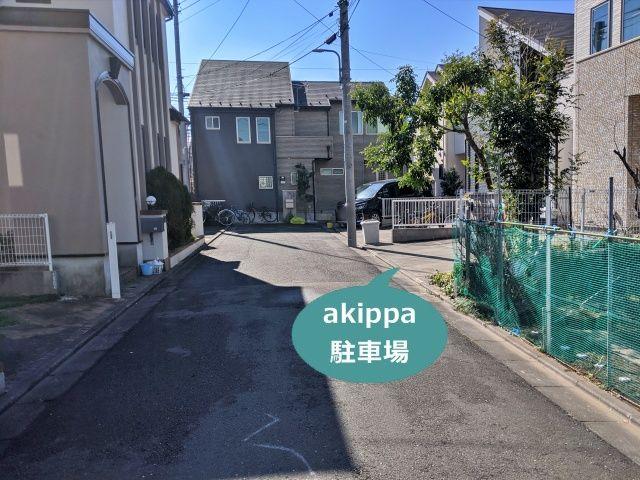 佐藤邸akippa駐車場