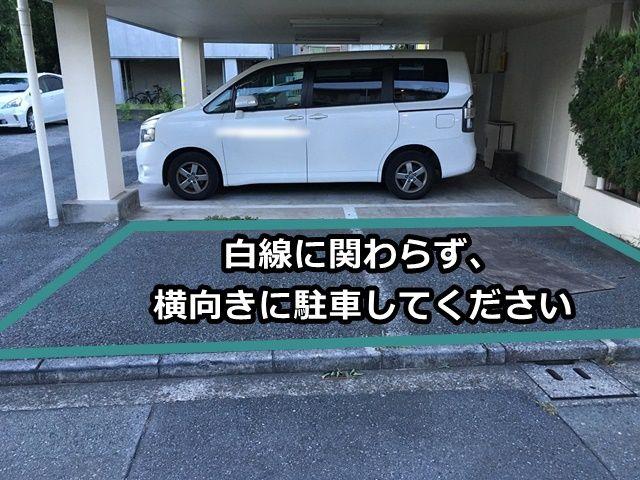 白線に関わらず、横向きに駐車してください