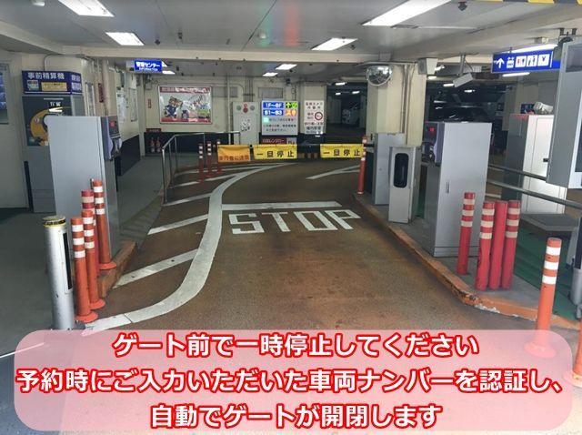 【道順1】ゲート前で一時停車してください。予約時にご入力いただいた車両ナンバーを認証し、自動でゲートが開閉します