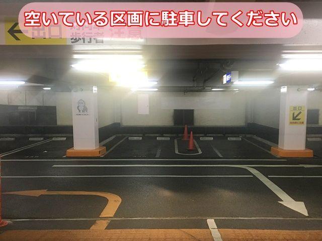 【道順2】空いている区画に駐車してください
