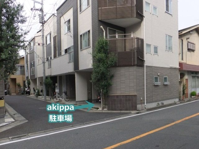 ※ご注意ください※駐車場周辺には、似た家が並んでいます。akippa駐車場は、道路から見て一番手前の住宅となります。