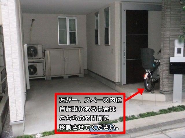 万が一、スペース内に自転車がある場合は、大変申し訳ございませんが玄関前に移動させていただきますようお願いします。