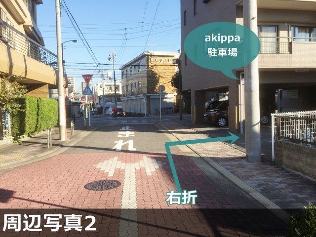 周辺写真2. 掲載上の道路は一方通行となります。一方通行道路からお越しの際は、駐車場まで緑の矢印方向に右折し、進入可能です