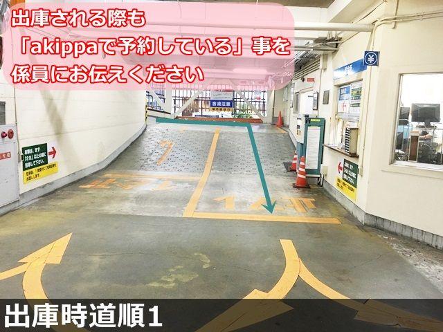 出庫1.出庫の際も「料金所」の前で一時停車していただき、「akippaで予約している」事を係員にお伝えください。