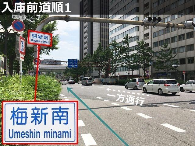 入庫1.国道423号線(新御堂筋)「梅新南交差点」から「大江橋北詰交差点」方面へ「南西」にお進みください。