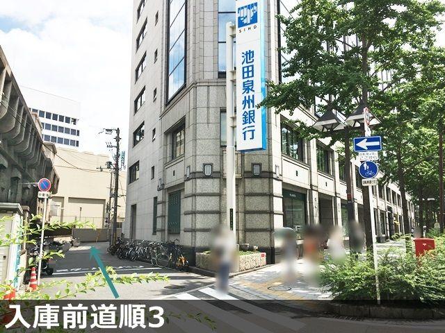 入庫3.「池田泉州銀行」を目印に左折し、道成りにお進みください。