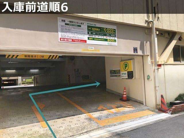 入庫6.駐車場出入口の写真です。入ってすぐ「右折」し、直進してください。