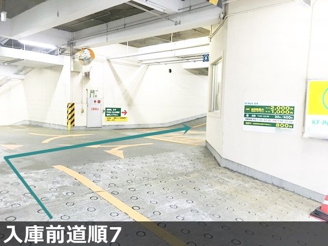 入庫7.直進していただくと、「右側」に料金所がありますので、その前で「一時停車」してください。