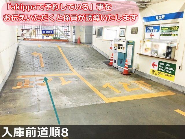 入庫8.「料金所」の写真です。一時停車していただき、「akippaで予約している」事を係員にお伝えください。