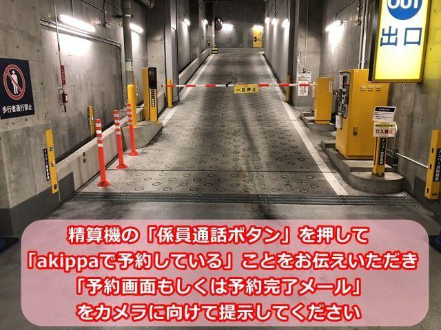 5.場内案内をもとに出口ゲートまでお進みください。精算機の「係員通話ボタン」を押して「akippaで予約している」ことをお伝えいただき「予約画面もしくは予約完了メール」をカメラに向けて提示してください