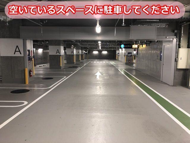4.空いているスペースに駐車してください