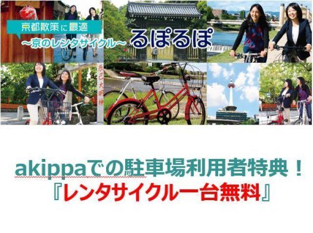 岡崎公園駐車場利用特典「レンタサイクル1台無料」