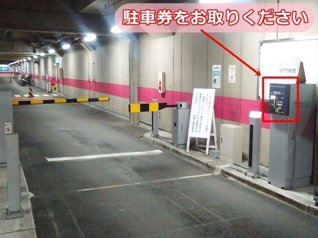 【道順5】一時停車していただき、駐車券をお取りください。