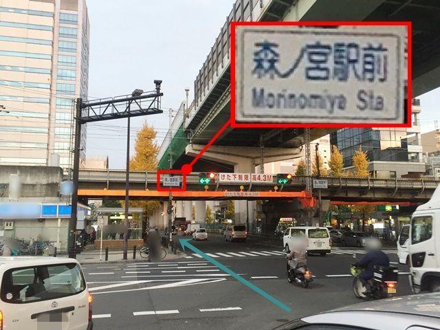 【道順1】「森ノ宮駅前交差点」を東に直進します。