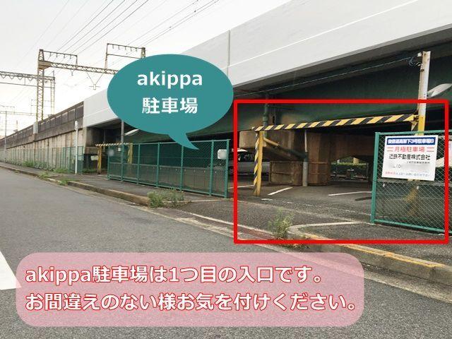 【道順5】駐車場の1つ目の入口がakippa駐車場になりますので、お間違えのない様、お気を付けください。
