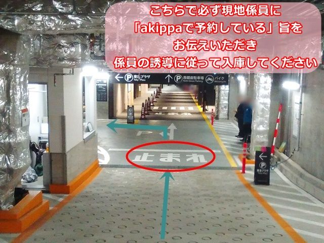 【入庫1】入り口から建物内案内に従って進み、写真の位置で停車して係員に「akippa予約完了メール」をご提示ください。