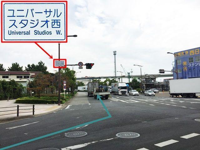 【道順1】「ユニバーサルスタジオ東交差点」から「南西」に進み、「ユニバーサルスタジオ西交差点」を「左折」してください。