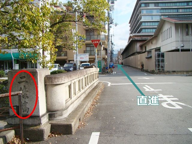 二條通りを矢印方向に400mほど直進してください。