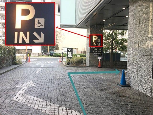 【道順5】右折後直進し、駐車場マークを目印に「右折」して地下駐車場へと進んでください。