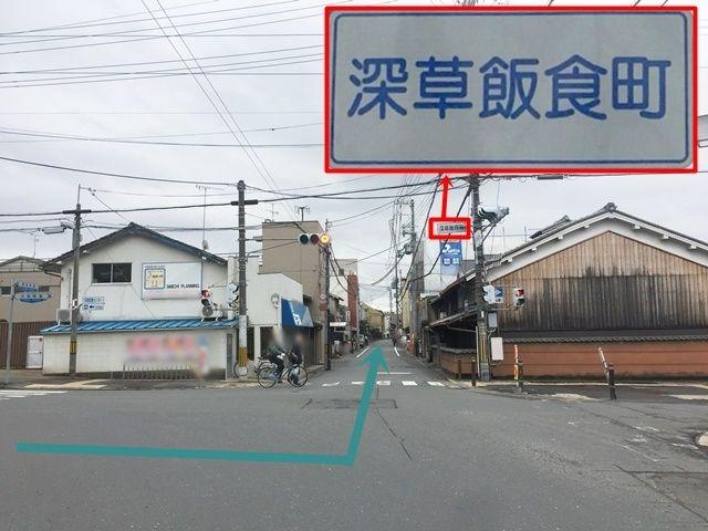 【道順1】「府道35号線」を京都医療センター方面から「西」に進み、「深草飯食町交差点」を「左折」し「師団街道」に入ります。