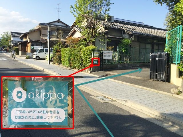 2.「府道29号線」と「丸太町通」の交差点を「北」にお進みいただくと「右側」に駐車場入口があります。「akippa看板」をご確認のうえ進入し、奥までお進みください。