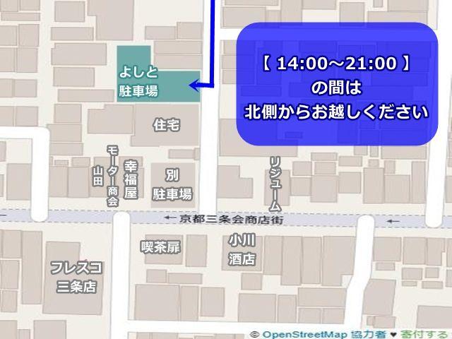 通行制限があるため、【14:00~21:00】の間は北側からお越しください