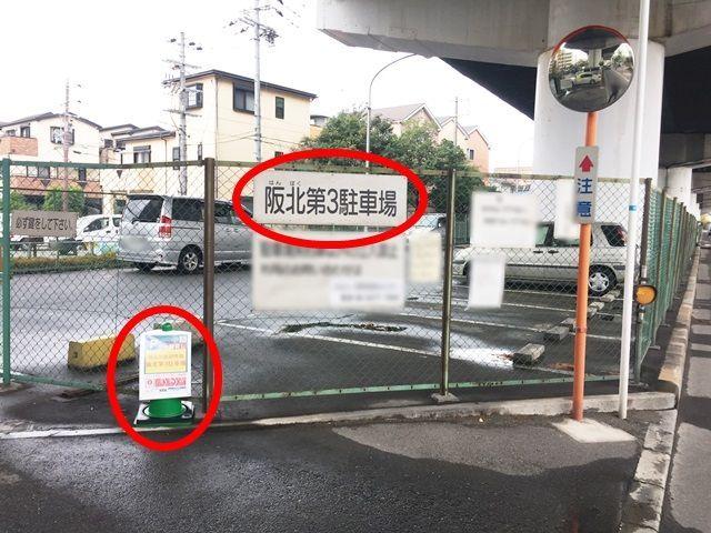 【道順3】必ず「阪北第3駐車場」である事を確認して入場お願いします。