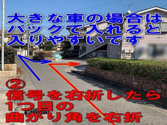 2. 信号を右折したら1つ目の曲がり角を右折(大きな車の場合はバックで入れると入りやすいです)