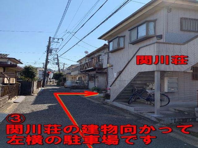 3. 関川荘の建物向かって右横の駐車場です